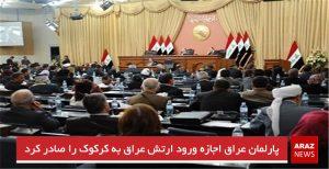 پارلمان عراق اجازه ورود ارتش عراق به کرکوک را صادر کرد