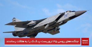 جنگندههای روسی ۴۵ تروریست پ.ک.ک را به هلاکت رساندند