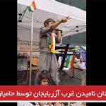 کردستان نامیدن غرب آزربایجان توسط حامیان رفراندوم بارزانی