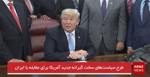 طرح سیاستهای سخت گیرانه جدید آمریکا برای مقابله با ایران
