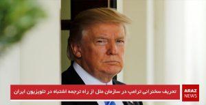 تحریف سخنرانی ترامپ در سازمان ملل از راه ترجمه اشتباه در تلویزیون ایران