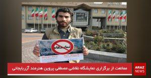 ممانعت از برگزاری نمایشگاه نقاشی مصطفی پروین هنرمند آزربایجانی