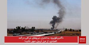«آلتینکؤپرو» به کنترل نیروهای عراقی درآمد/ العبادی: از مرز اربیل عبور نکنید!