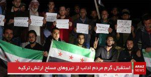 استقبال گرم مردم ادلب از نیروهای مسلح ارتش ترکیه