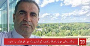 ترکمنهای عراق امکان کسب شرایط ویژه در کرکوک را دارند