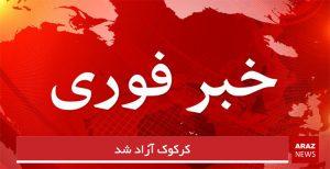 کرکوک آزاد شد