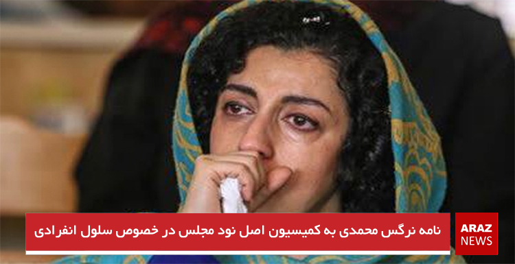 نامه نرگس محمدی به کمیسیون اصل نود مجلس در خصوص سلول انفرادی