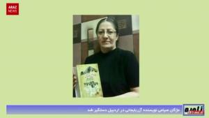 خبر و تحلیل فارسی ( زاویه ) – ۲ آبان