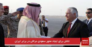 تلاش برای ایجاد محور سعودی عراقی در برابر ایران