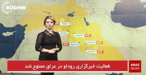 فعالیت خبرگزاری روداو در عراق ممنوع شد