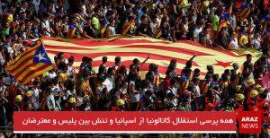 همه پرسی استقلال کاتالونیا از اسپانیا و تنش بین پلیس و معترضان