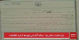 بازداشت دختر ۱۵ ساله آبادانی توسط اداره اطلاعات