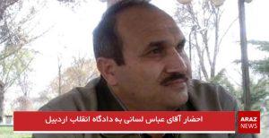 احضار آقای عباس لسانی به دادگاه انقلاب اردبیل