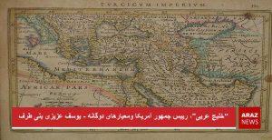 «خلیج عربی»، رییسجمهور آمریکا و معیارهای دوگانه – یوسف عزیزی بنی طرف