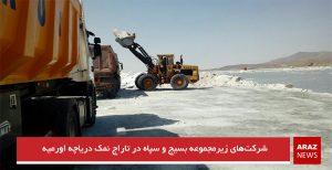 شرکتهای زیرمجموعه بسیج و سپاه در تاراج نمک دریاچه اورمیه