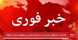 اعتراف رسانههای بارزانی بر عدم عقبنشینی نیروهای عراق از کرکوک