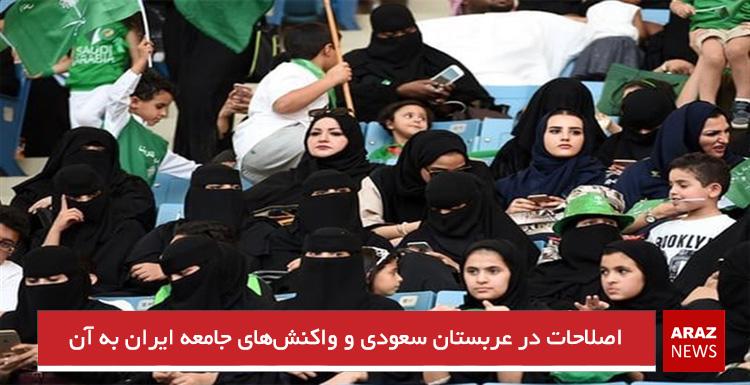 اصلاحات در عربستان سعودی و واکنشهای جامعه ایران به آن