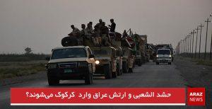 حشد الشعبی و ارتش عراق وارد کرکوک میشوند؟