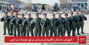 آموزش خلبانان اقلیم کردستان عراق توسط اسرائیل