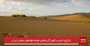 تاراج و تخریب کویر آزربایجان توسط نهادهای دولتی ایران