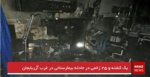 یک کشته و ۲۵ زخمی در حادثه بیمارستانی در غرب آزربایجان