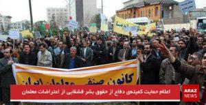 اعلام حمایت کمیتهی دفاع از حقوق بشر قشقایى از اعتراضات معلمان