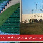زنان عربستانی اجازه ورود به ورزشگاهها را به دست آوردند