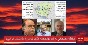 مغلطه مضحکی به نام «اتحادیه کشورهای وارث تمدن ایرانی»