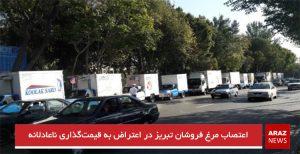 اعتصاب مرغ فروشان تبریز در اعتراض به قیمتگذاری ناعادلانه