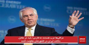 عراقیها عرب هستند نه فارس؛ باید در مقابل دخالت ایران در کشورشان مقاومت کنند