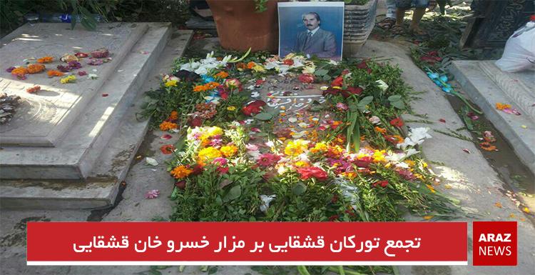 تجمع تورکان قشقایی بر مزار خسرو خان قشقایی