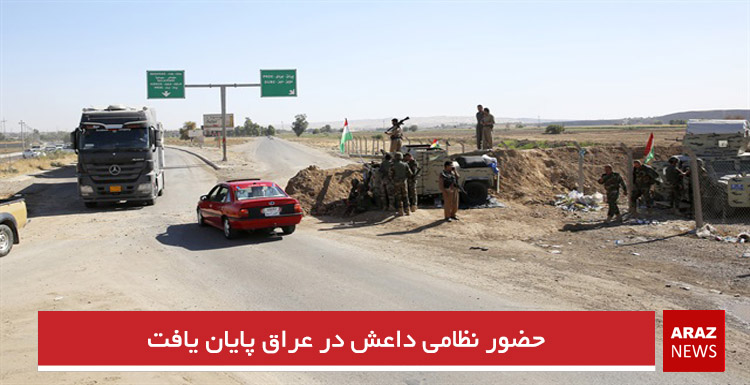 حضور نظامی داعش در عراق پایان یافت