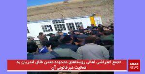 تجمع اعتراضی اهالی روستاهای محدوده معدن طلای اندریان به فعالیت غیرقانونی آن