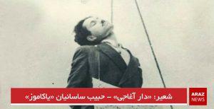 شعیر: «دار آغاجی» – حبیب ساسانیان