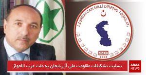 تسلیت تشکیلات مقاومت ملی آزربایجان به ملت عرب الاحواز
