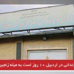یک زندانی در اردبیل ۱۰ روز است به میله زنجیر شده است