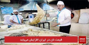 قیمت نان در ایران افزایش مییابد