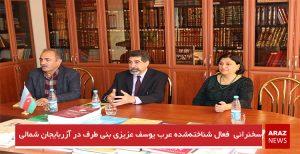سخنرانی فعال شناختهشده عرب یوسف عزیزی بنی طرف در آزربایجان شمالی