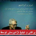 فاشیست جواد طباطبایی در دانشگاه تبریز سخنرانی خواهد کرد