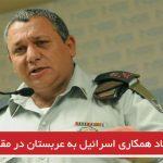 پیشنهاد همکاری اسرائیل به عربستان در مقابله با ایران