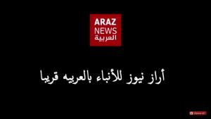 آراز نیوز عربی به زودی آغاز به کار خواهد کرد