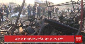 انفجار بمب در شهر تورکمانی طوزخورماتو در عراق