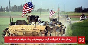 ارسال سلاح از آمریکا به گروه تروریستی ی.پ.گ متوقف خواهد شد