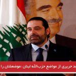 """انتقاد سعد حریری از مواضع حزبالله لبنان """"موضعشان را نمیپذیریم"""""""