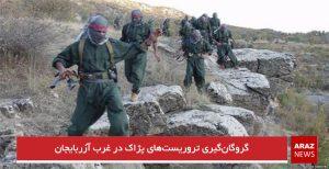 گروگانگیری تروریستهای پژاک در غرب آزربایجان