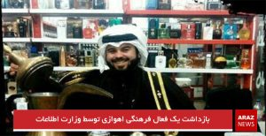 بازداشت یک فعال فرهنگى اهوازى توسط وزارت اطلاعات