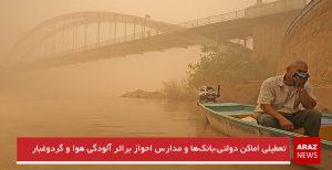 تعطیلی اماکن دولتی،بانکها و مدارس احواز براثر آلودگی هوا و گردوغبار