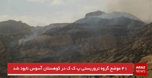 ۴۱ موضع گروه تروریستی پ ک ک در کوهستان آسوس نابود شد