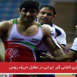 باخت اجباری کشتی گیر ایرانی در مقابل حریف روس