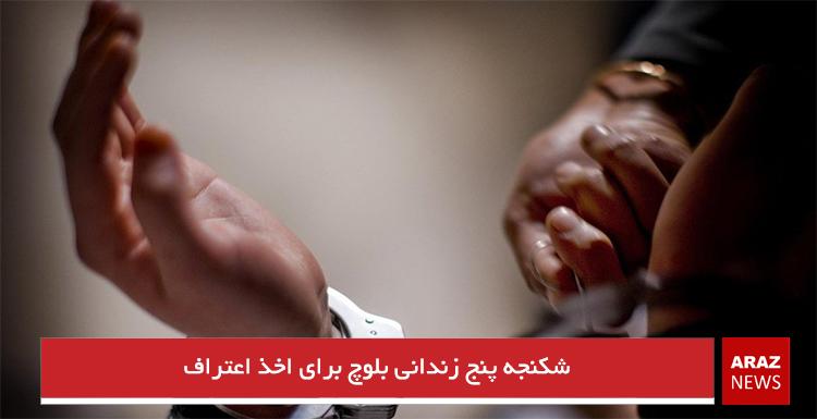 شکنجه پنج زندانی بلوچ برای اخذ اعتراف